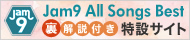 Jam9 All Songs Best リリース記念スペシャルサイト(裏解説付き!)