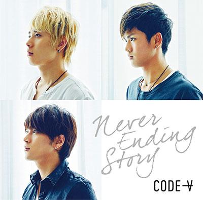 【初回生産限定盤B】Never Ending Story