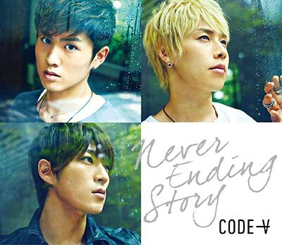 【初回生産限定盤A】Never Ending Story