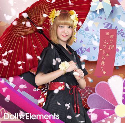 【初回生産限定盤C~小島瑠那盤】「君に桜ヒラリと舞う」