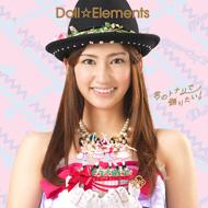 【初回生産限定盤E~小泉 遥ジャケット盤】君のトナリで踊りたい!