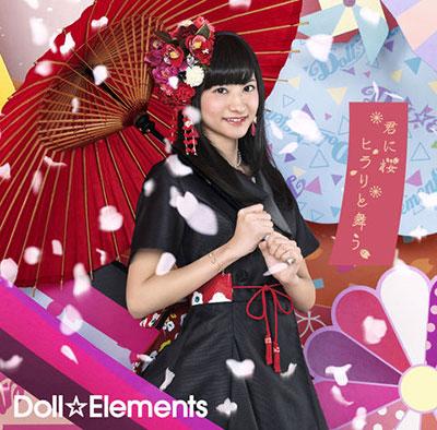 【初回生産限定盤A~外崎梨香盤】「君に桜ヒラリと舞う」