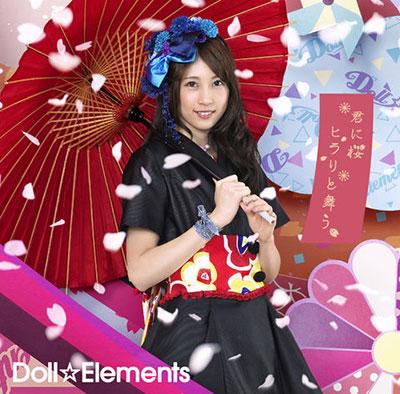 【初回生産限定盤B~権田夏海盤】「君に桜ヒラリと舞う」