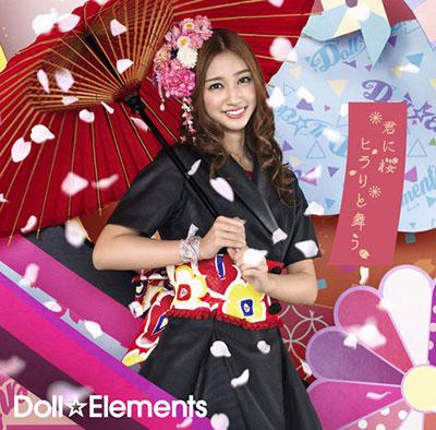 【初回生産限定盤E~小泉遥盤】「君に桜ヒラリと舞う」