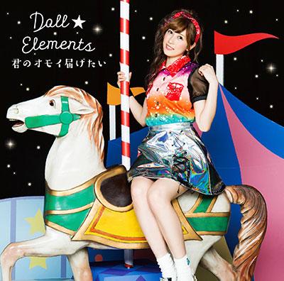 【初回生産限定盤B~ 権田夏海ジャケット盤】「君のオモイ届けたい」