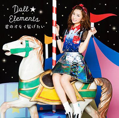 【初回生産限定盤E~ 小泉遥ジャケット盤】「君のオモイ届けたい」