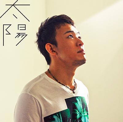 【初回生産限定盤(CD+DVD)】太陽