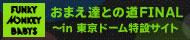 FUNKY MONKEY BABYS おまえ達との道FINAL~in 東京ドーム~特設サイト