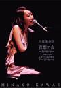 DVD「夜想フ会~letters~2008.11.20atキリスト品川教会グローリア・チャペル」