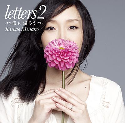 letters 2 ~愛に帰ろう~