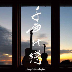 ジュスカ・グランペール 『千年の戀』