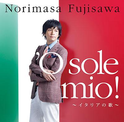 'O sole mio~イタリアの歌~