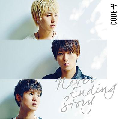 【通常盤】Never Ending Story