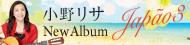 小野リサ「ジャポン3」特設サイト