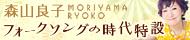 森山良子 「フォークソングの時代」特設バナー