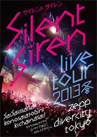 【DVD】Silent Siren Live Tour 2013冬〜サイサイ1歳祭 この際遊びに来ちゃいなサイ!〜@Zepp DiverCity TOKYO