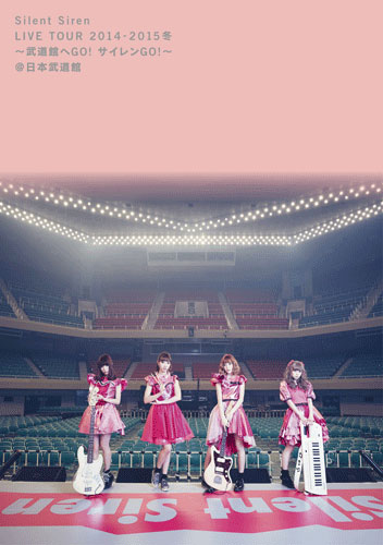 【DVD】Silent Siren Live Tour 2014→2015冬 ~武道館へ GO! サイレン GO!~@日本武道館