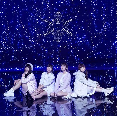 【初回生産限定盤C】恋い雪