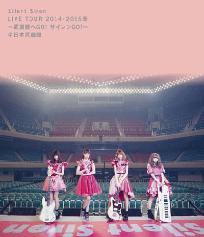 【BD】Silent Siren Live Tour 2014→2015冬 ~武道館へ GO! サイレン GO!~@日本武道館