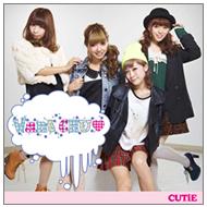 配信限定楽曲『want CHU ♡』