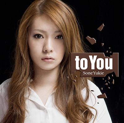 【初回限定盤B CD+ 特製ブックレット】to You