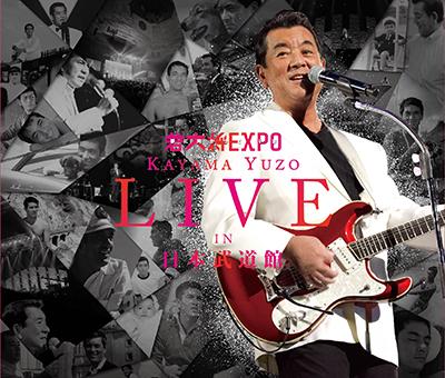 若大将EXPO~夢に向かって いま~ 加山雄三 Live in 日本武道館