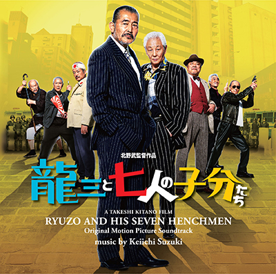 龍三と七人の子分たち〜オリジナル・サウンドトラック〜