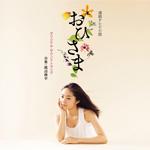 「おひさま」オリジナル・サウンドトラック