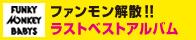 ファンモン解散!ラストベストアルバム特設サイト