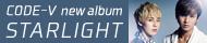 CODE-V 「STARLIGHT」特設バナー