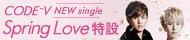 CODE-V 「Spring Love」特設バナー