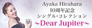 10周年記念シングル・コレクション ~Dear Jupiter~