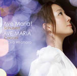 Ave Maria! ~シューベルト~