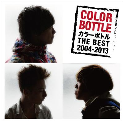 カラーボトル THE BEST 2004 – 2013