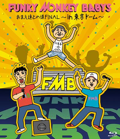 「おまえ達との道FINAL~in 東京ドーム~」【Blu-ray】