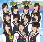 【A盤】 雨のち晴れ(HMVアイドル学園限定発売)