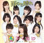【B盤】 雨のち晴れ(HMVアイドル学園限定発売)