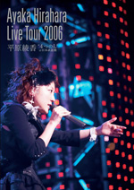 "LIVE TOUR 2006″4つのL"" at 日本武道館"