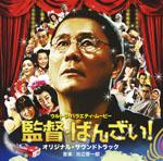 北野武監督作品「監督・ばんざい!」オリジナル・サウンドトラック
