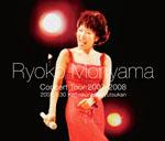 森山良子 コンサートツアー 2007-2008 〜2008.1.30 鎌倉芸術館大ホール〜