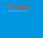 写真映画「ヤーチャイカ」music book