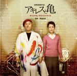 アキレスと亀 オリジナル・サウンドトラック