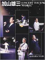 """CONCERT TOUR '91""""時を超えて"""""""