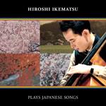 池松 宏  日本の詩 HIROSHI IKEMATSU PLAYS JAPANESE SONGS