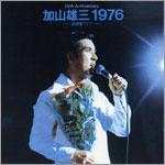 加山雄三1976−武道館ライブ