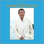 45th Anniversary 加山雄三 GOLD 100
