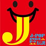 J-popエクストラビート伝説
