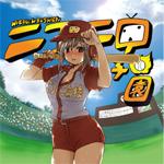 ニコニ甲子園~みんな野球好きか!?~