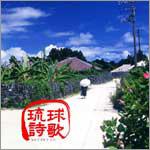 琉球詩歌(りゅうきゅううた)