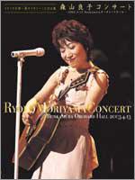 さとうきび畑〜涙そうそう〜ことばは風 森山良子コンサート -2003.4.13 Bunkamura オーチャードホール-